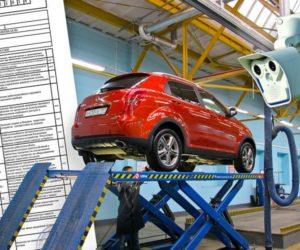 Техосмотр автомобиля в ГИБДД: новые правила