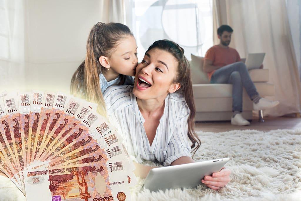 5000 рублей к маткапиталу