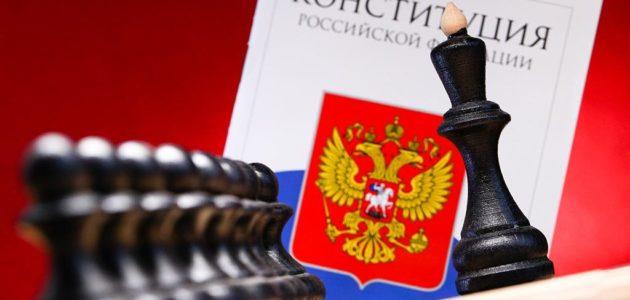 Поправки в Конституцию РФ 2020