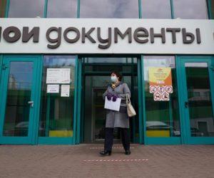 Как работают МФЦ в Москве и регионах сейчас по записи или нет