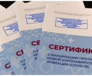 Получение сертификата о вакцинации