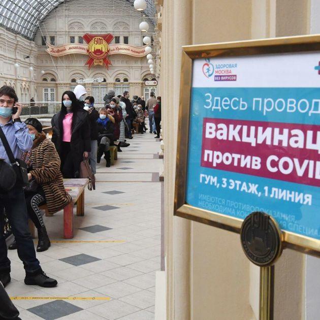 Вакцинация против Ковид в России