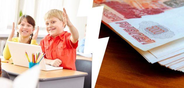 Выплата на школьника 10000 рублей